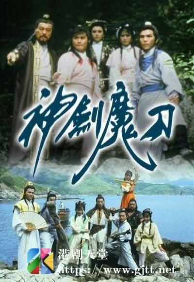 [TVB][1986][神剑魔刀][欧瑞伟/容惠雯/吴茜薇][国粤双语/外挂SRT中字][GOTV源码/MKV][40集全/单集约780M]