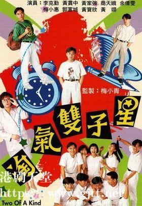 [TVB][1989][淘气双子星][李克勤/黄贯中/黄家强][粤语/外挂SRT中字][GOTV源码/TS][10集全/单集约800M]