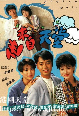 [TVB][1992][他来自天堂][李克勤/袁咏仪/周文健][粤语/外挂SRT中字][GOTV源码/TS][20集全/单集约820M]