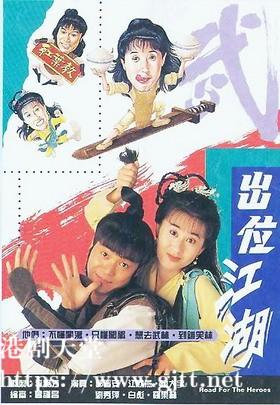 [TVB][1992][出位江湖][郭晋安/江欣燕/陶大宇][国粤双语/外挂SRT简繁中字][GOTV源码/MKV][20集全/单集约830M]