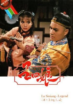 [TVB][1985][吕四娘][郑裕玲/吕良伟/任达华][国粤双语/外挂SRT简繁中字][GOTV源码/1080P][25集全/单集约1.2G]
