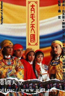 [TVB][1988][太平天国][吕良伟/黄日华/邓萃雯][国语/粤语外挂中字][GOTV源码/TS][45集全/每集约840M]