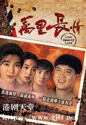 [TVB][1995][万里长情][万梓良/林文龙/米雪][国语/粤语外挂中字][GOTV源码/TS][30集全/每集约840M]