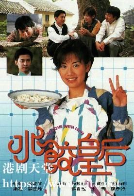 [TVB][1995][水饺皇后][陈松伶/何宝生/黎耀祥][国粤双语外挂中字][GOTV源码/TS][20集全/每集约900M]