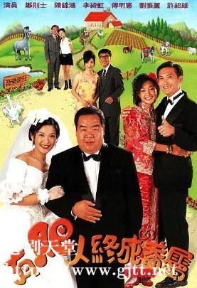 [TVB][1996][有肥人终成眷属][郑则仕/李绮虹/刘雅丽][国语/粤语外挂中字][GOTV源码/TS][20集全/每集约850M]
