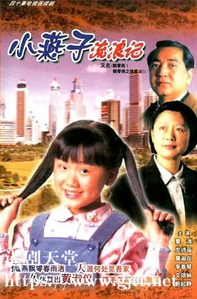[ATV][1995][飘零燕/小燕子流浪记][左诗蓓/黄淑仪/秦沛][国粤双语无字][新亚视源码/1080P][20集全/每集约1.3G]