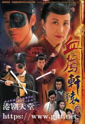 [TVB][2004][血荐轩辕][郑少秋/汪明荃/林峯][国粤双语/外挂中字][GOTV源码/MKV][42集全/每集约820M]