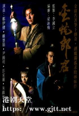 [TVB][1993][金蛇郎君][郑伊健/罗慧娟/彭家丽][国粤双语/外挂简繁中字][GOTV源码/MKV][20集全/每集约830M]