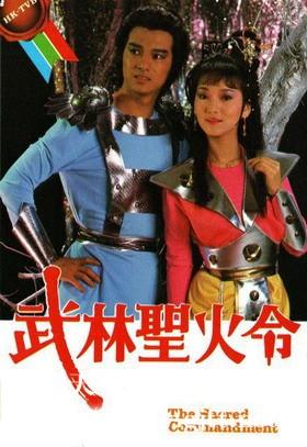 [TVB][1984][武林圣火令][赵雅芝/戚美珍/惠天赐][国粤双语/外挂SRT简繁中字][GOTV源码/TS][10集全/单集约900M]