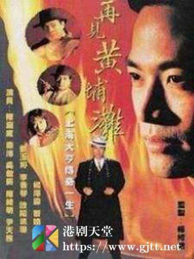 [ATV][1993][中国教父/再见黄埔滩][陈庭威/陈绮明/吴毅将][国粤双语/外挂SRT简繁中字][亚洲台/1080P][20集全/每集约1.4G]