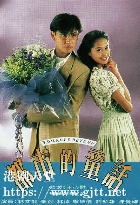 [TVB][1993][都市的童话][朱茵/林文龙/林伟][国粤双语中字][GOTV源码/TS][20集全/每集约870M]
