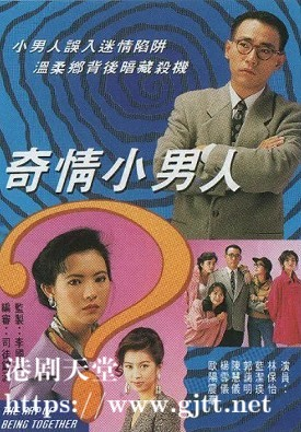 [TVB][1993][偷心大少/奇情小男人][朱茵/林文龙/林伟][国粤双语中字][GOTV源码/MKV][20集全/每集约950M]