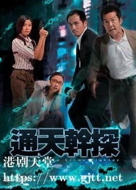 [TVB][2007][通天干探][邵美琪/陈豪/黎姿][国粤双语中字][GOTV源码/MKV][37集全/每集约810M]