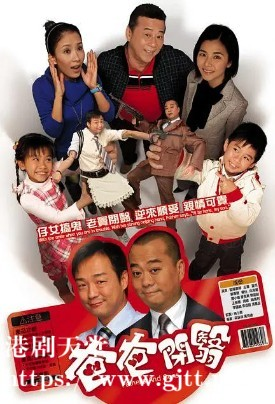 [TVB][2007][开心老爸/爸爸闭翳][欧阳震华/王喜/蒙嘉慧][国粤双语中字][GOTV源码/MKV][20集全/每集约820M]