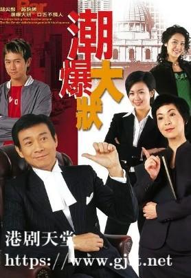 [TVB][2006][潮爆大状][郑少秋/石修/苏玉华][国语/粤语外挂中字][GOTV源码/TS][20集全/每集约860M]