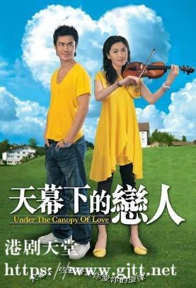 [TVB][2006][天幕下的恋人][黄宗泽/周丽淇/郑嘉颖][国语/粤语外挂中字][GOTV源码/TS][20集全/每集约810M]