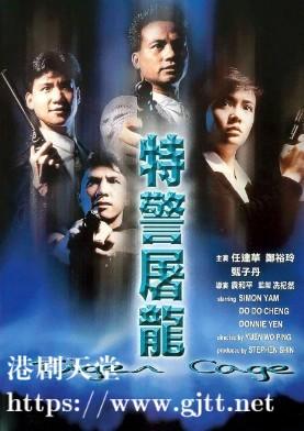 [中国香港][1988][特警屠龙][甄子丹/张学友/温碧霞][国粤双语中字][1080P][MKV/3.03G]