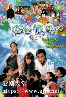 [TVB][2003][俗世情真][郭可盈/谭耀文/黎耀祥][国粤双语/外挂SRT简繁中字][GOTV源码/MKV][30集全/单集约820M]