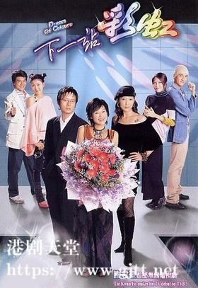 [TVB][2004][下一站彩虹][谢君豪/吴美珩/胡杏儿][国粤双语/外挂SRT简繁中字][GOTV源码/MKV][20集全/单集约830M]