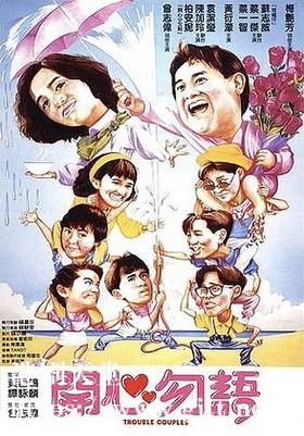 [中国香港][1987][开心勿语][梅艳芳/曾志伟/吴君如][国粤双语中字][1080P][MKV/1.98G]