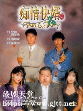 [中国香港][1992][痴情快婿][黎明/周慧敏/陈勋奇][国粤双语中字][1080P][MKV/2.01G]
