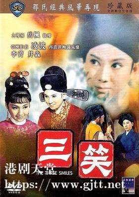 [中国香港][邵氏电影][1969][三笑][凌波/李菁/井淼][国语外挂简繁中字][1080P][MKV/2.31G]
