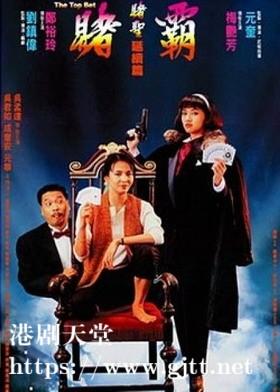 [中国香港][1991][赌霸][郑裕玲/梅艳芳/吴孟达][国粤双语中字][1080P][MKV/2.19G]