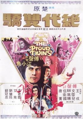 [中国香港][邵氏电影][1979][绝代双骄][傅声/伍卫国/文雪儿][国粤双语中字][1080P][MKV/2.04G]