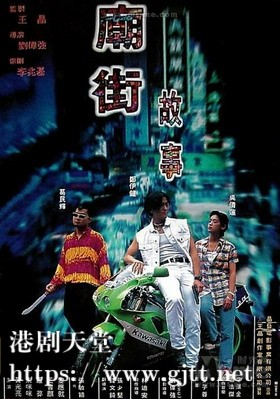 [中国香港][1995][庙街故事][郑伊健/吴倩莲/葛民辉][国粤双语中字][1080P][MKV/2.51G]