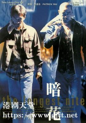 [中国香港][1998][暗花][刘青云/梁朝伟/邵美琪][国粤双语中字][1080P][MKV/2.24G]