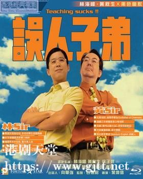[中国香港][1997][误人子弟][林海峰/黄秋生/徐子淇][国粤双语中字][1080P][MKV/2.87G]