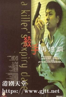 [中国香港][1998][杀手再培训][黎耀祥/刘锦玲/高雄][国粤双语中字][1080P][MKV/2.24G]