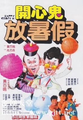 [中国香港][1985][开心鬼放暑假][黄百鸣/袁洁莹/罗美薇][国粤双语中字][1080P][MKV/3.75G]
