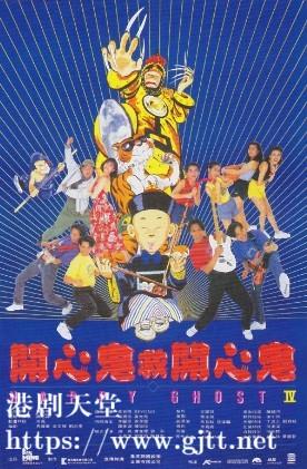 [中国香港][1990][开心鬼救开心鬼][黄百鸣/Beyond/杨宝玲][国粤双语中字][1080P][MKV/5.32G]