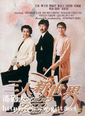 [中国香港][1990][三人新世界][林子祥/郑裕玲/张曼玉][国粤双语中字][1080P][MKV/2.34G]