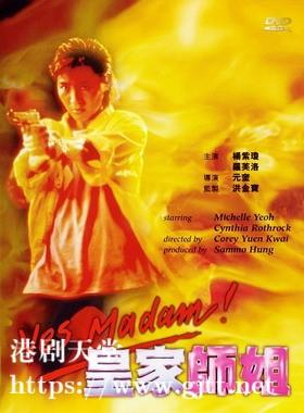 [中国香港][1985][皇家师姐][杨紫琼/罗芙洛/岑建勋][国粤双语中字][1080P][MKV/2.11G]