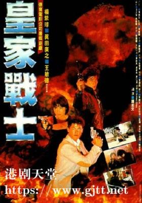 [中国香港][1986][皇家师姐2/皇家战士][杨紫琼/王敏德/真田广之][国粤双语中字][1080P][MKV/2.26G]