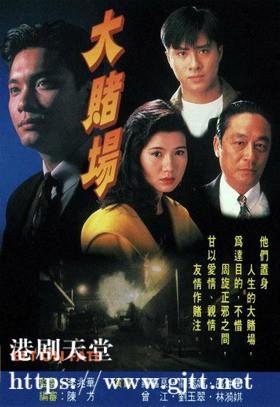 [TVB][1992][大赌场][罗嘉良/邵仲衡/关秀媚][国粤双语/外挂SRT简繁中字][GOTV源码/MKV][20集全/单集约800M]