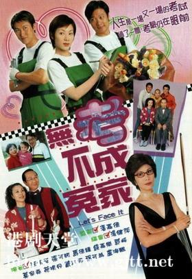 [TVB][2002][无考不成冤家][马德钟/张可颐/汪明荃][国粤双语/外挂SRT简繁中字][GOTV源码/MKV][20集全/单集约830M]