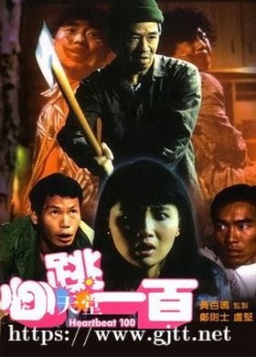 [中国香港][1987][心跳一百][张曼玉/郑浩南/罗明珠][国粤双语中字][1080P][MKV/2.79G]