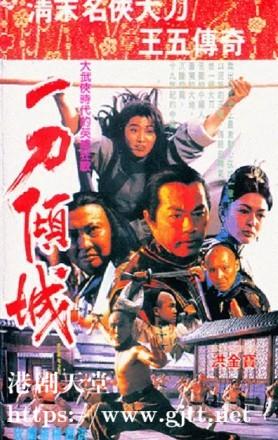 [中国香港][1993][一刀倾城][狄龙/杨凡/杨丽菁][国粤双语中字][1080P][MKV/2.77G]