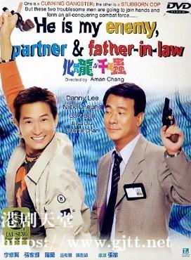 [中国香港][1999][化骨龙与千年虫][张家辉/李修贤/罗兰][国粤双语中字][1080P][MKV/2.11G]