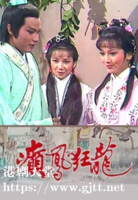 [TVB][1982][癫凤狂龙][骆恭/谭炳文/赵雅芝][粤语外挂中字][GOTV源码/TS][5集全/每集约750M]
