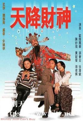[TVB][1996][天降财神][欧阳震华/陈妙瑛/郭晋安][国粤双语中字][GOTV源码/MKV][20集全/每集约880M]