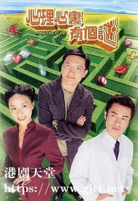 [TVB][2005][心理心里有个谜][陈锦鸿/滕丽名/郑嘉颖][国粤双语中字][GOTV源码/MKV][20集全/每集约820M]