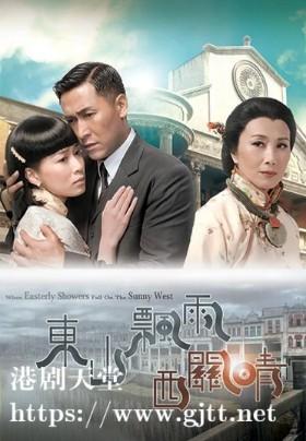 [TVB][2008][东山飘雨西关晴][汪明荃/佘诗曼/马德钟][国粤双语中字][GOTV源码/MKV][30集全/每集约810M]