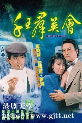[TVB][1981][千王群英会][周润发/汪明荃/谢贤][国粤双语/外挂SRT简繁中字][GOTV源码/MKV][20集全/单集约850M]