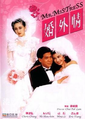 [中国香港][1988][婚外情][何守信/钟楚红/利智][国粤双语中字][1080P][MKV/2.04G]