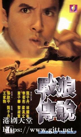 [中国香港][1997][战狼传说][甄子丹/黄子华/李若彤][国粤双语中字][1080P][MKV/2.09G]