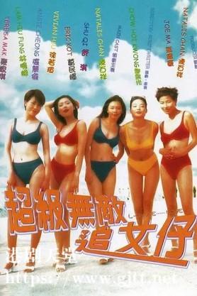 [中国香港][1997][超级无敌追女仔][陈百祥/陶大宇/徐若瑄][国粤双语中字][1080P][MKV/2.26G]